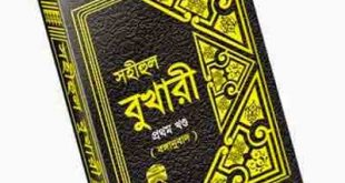 Sahihul Bukhari by Tawheed Publication All part Bangla