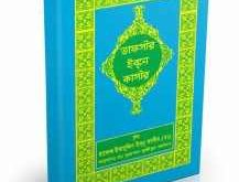 Tafsir Ibn kasir bangla (all part get here)